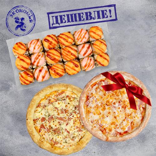 Комбо Сытное трио (2 пиццы на традиционном тесте и набор роллов из группы Экономия)
